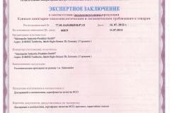 zak_upl_gig_2012-2033-1