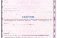 zak_upl_gig_2012-2033-2