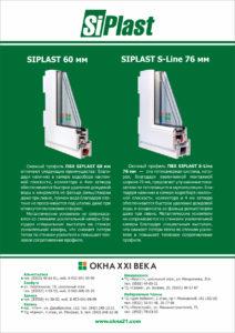 Siplasti-21-veka-212x300 Окна и двери Siplast 60