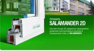 salamander2d-300x165 Окна и двери Salamander 2DL
