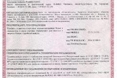 sertifikat_pozharniy_salamander_2019-2022-1