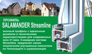 streamline-300x175 Окна и двери Salamander SL